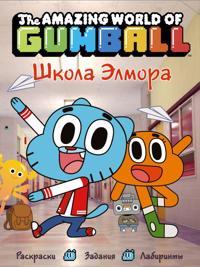 Udivitelnyj mir Gambola. Shkola Elmora
