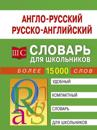 Anglo-russkij - russko-anglijskij slovar dlja shkolnikov