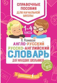 Anglo-russkij russko-anglijskij slovar dlja mladshikh shkolnikov