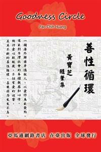 Goodness Circle: Shan Xing Xun Huan