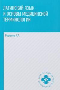 Latinskij jazyk i osnovy meditsinskoj terminologii