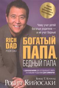 Bogatyj papa, bednyj papa
