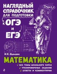 Matematika. Nagljadnyj spravochnik dlja podgotovki k OGE i EGE