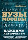 Vuzy Moskvy i Moskovskoj oblasti. Navigator po obrazovaniju. 2018-2019