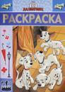 """Raskraska-ljuks N RL 1801 """"101 Dalmatinets"""""""