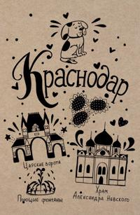 Bloknot. Krasnodar