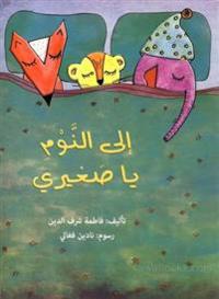 Alf Baa Yaa (arabiska)