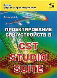 Proektirovanie SVCh ustrojstv v CST STUDIO SUITE