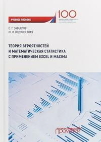 Teorija verojatnostej i matematicheskaja statistika s primeneniem Excel i Maxima. Uchebnoe  posobie