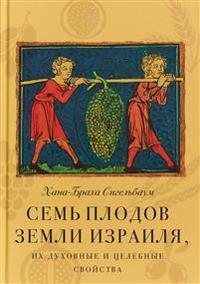 Sem plodov Zemli Izrailja,ikh dukhovnye i tselebnye svojstva