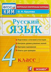 FGOS. Russkij jazyk. 4 klass. Kontrolno-izmeritelnye materialy
