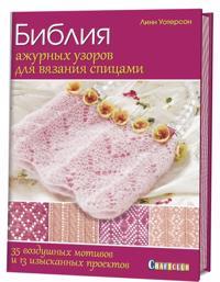 Biblija azhurnykh uzorov dlja vjazanija spitsami.35 vozdushnykh motivov i 13 izyskannykh p