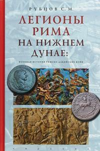 Legiony Rima na Nizhnem Dunae:voennaja istorija rimsko-dakijskikh vojn