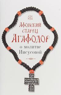 Afonskij starets Agafodor o molitve Iisusovoj