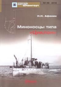 """minonostsy tipa """"Tsiklon"""" 978-585875-523-4"""