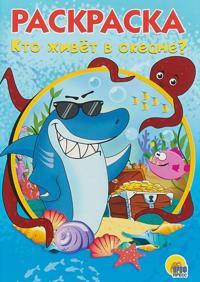 Kto zhivet v okeane