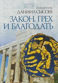 Zakon,grekh i blagodat.Chast 2