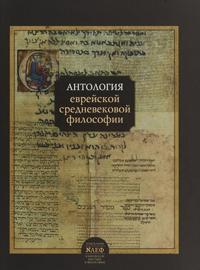 Antologija evrejskoj srednevekovoj filosofii