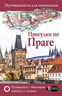 Progulki po Prage