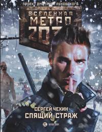 Metro 2033: Spjaschij strazh
