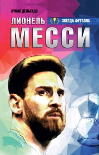 Lionel Messi: vsja biografija v odnoj knige