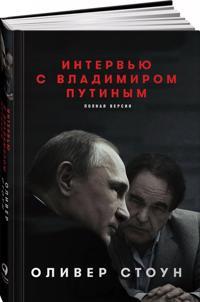 Interview s Vladimirom Putinym: polnaja versija