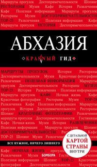Abkhazija. 4-e izd., ispr. i dop.