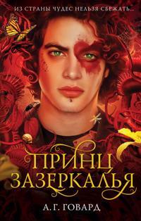 Prints Zazerkalja
