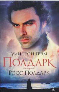 Ross Poldark. Saga o Poldarkakh. Kn.1