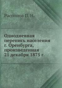 Odnodnevnaya Perepis' Naseleniya G. Orenburga, Proizvedennaya 21 Dekabrya 1875 G.