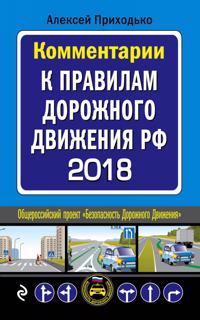 Kommentarii k Pravilam dorozhnogo dvizhenija RF s poslednimi izmenenijami na 2018 g.