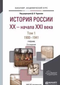 Istorija Rossii XX - nachala XXI veka v 2 t. T. 1. 1900-1941. Uchebnik dlja akademicheskogo bakalavriata