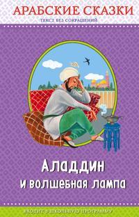 Aladdin i volshebnaja lampa. Arabskie skazki (il. Ju. Ustinovoj)