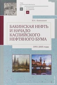 Bakinskaja neft i nachalo kaspijskogo neftjanogo buma (1991-2005).Trudy istorich.fa