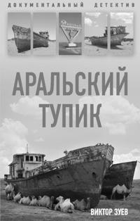 Aralskij tupik
