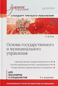 Osnovy gosudarstvennogo i munitsipalnogo upravlenija (izd.5-e).Standart tretego