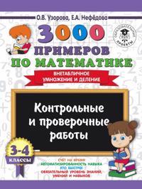 3000 primerov po matematike. 3-4 klassy. Kontrolnye i proverochnye raboty. Vnetablichnoe umnozhenie i delenie