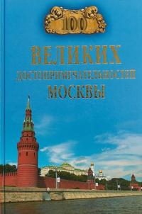 100 velikikh dostoprimechatelnostej Moskvy