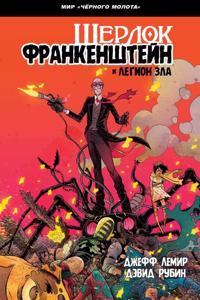 Chernyj Molot: Sherlok Frankenshtejn i Legion Zla