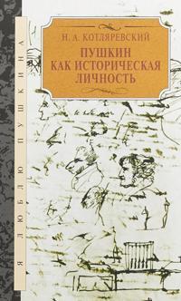 Pushkin kak istoricheskaja lichnost