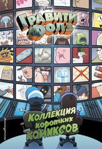 Graviti Folz. Kollektsija korotkikh komiksov