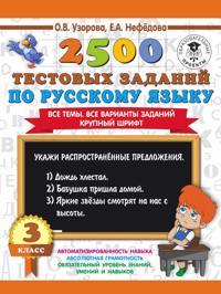 2500 testovykh zadanij po russkomu jazyku. 3 klass. Vse temy. Vse varianty zadanij. Krupnyj shrift