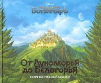 Ot Lukomorja do Belogorja. Sekrety russkoj skazki
