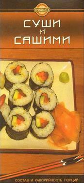 Sushi i sashimi.