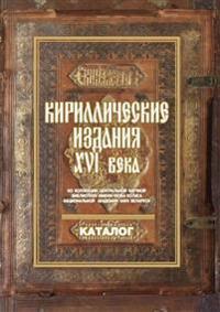 Kirillicheskie izdanija XVI veka iz kollektsii Tsentralnoj nauchnoj biblioteki imeni Jakuba Kolasa Natsionalnoj akademii nauk Belarusi : katalog