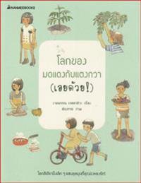 Lok k¯hxng mddæng kab tængkwa (xey d^wy!) (thai)