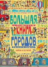Bolshaja kniga gorodov: najdi i soschitaj
