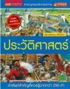Saranukrm prakxb phaph prawatis¯as¯tr (thai)
