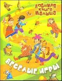 Vesjolye igry. Russkie narodnye skazki, zagadki, schitalki, skorogovorki, kolybelnye i pesenki-poteshki