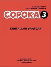 Soroka 3. Russkij jazyk dlja detej. Kniga dlja uchitelja / Soroka 3: Russian for Kids. Teacher's Book